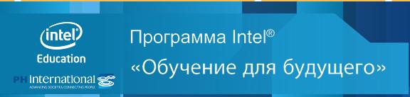 Программы Intel ® «Обучение для будущего»